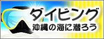 沖縄ダイビングツアー特集