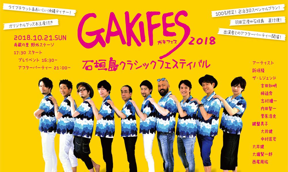 GAKIFES参加ツアー