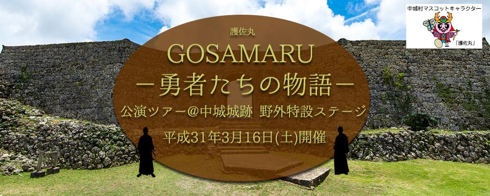 GOSAMARU(護佐丸)ツアー特集