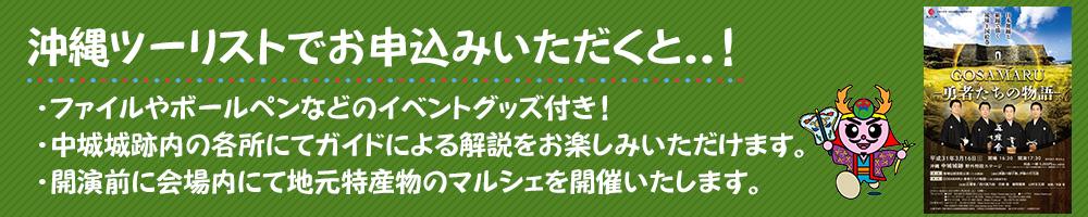 GOSAMARU(護佐丸)ツアー特集2