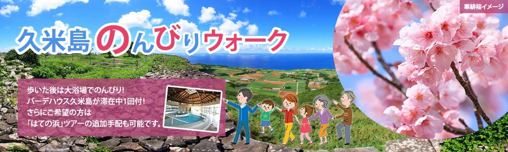 久米島のんびりウォークイメージ