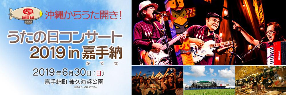 うたの日コンサート2019イメージ
