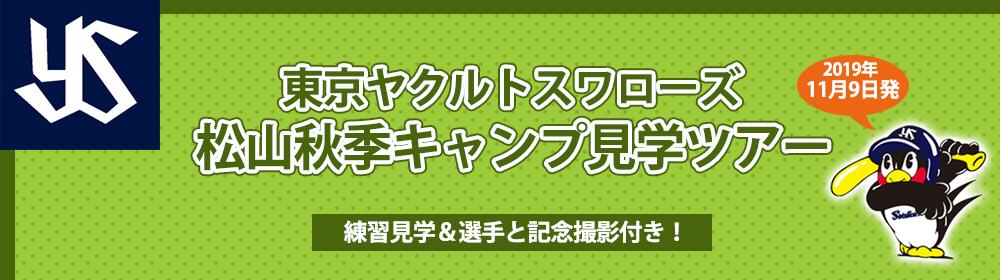 東京ヤクルトスワローズ松山秋季キャンプ見学ツアー