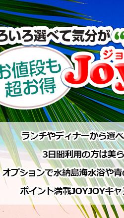 JOY!JOY!キャンペーン2