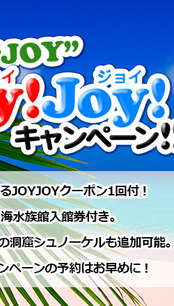 JOY!JOY!キャンペーン3