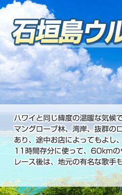 石垣ウルトラマラソン参加ツアー1