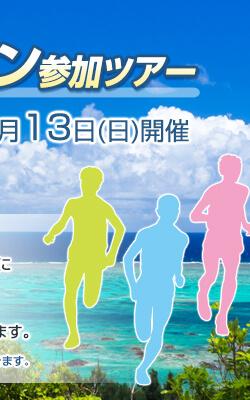 石垣ウルトラマラソン参加ツアー3