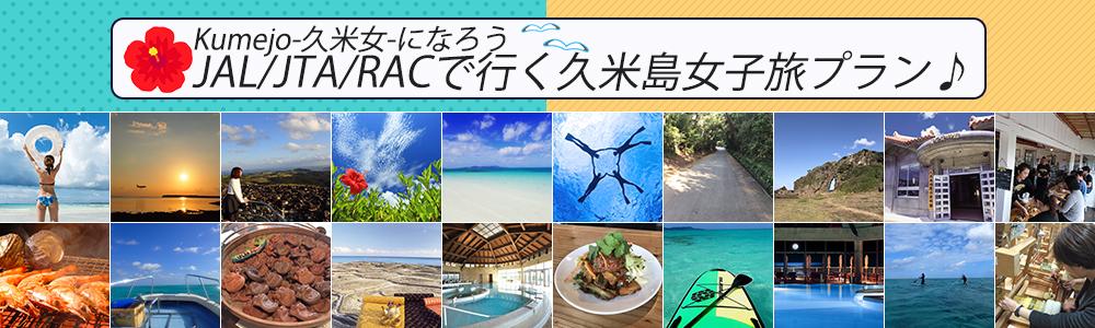 久米島女子旅イメージ