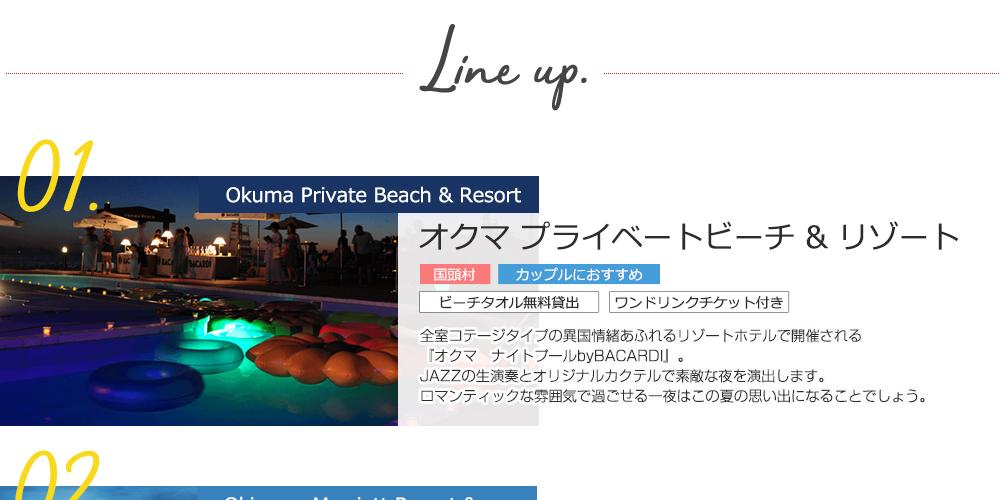 沖縄旅行イメージ