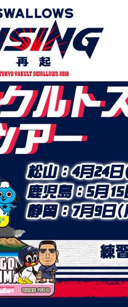 東京ヤクルトスワローズ公式戦特集2