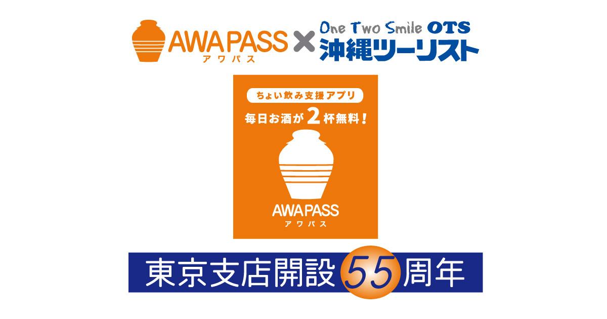 AWAPASS