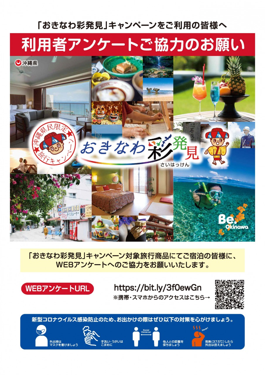 沖縄 菜 発見 キャンペーン