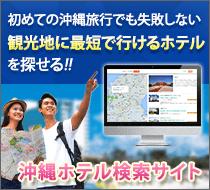 沖縄ホテル宿泊予約OTS